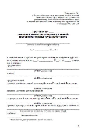 Приказ 400 мчс россии