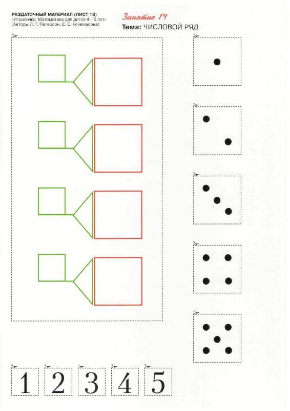 Картинки для раздаточного материала математика 8