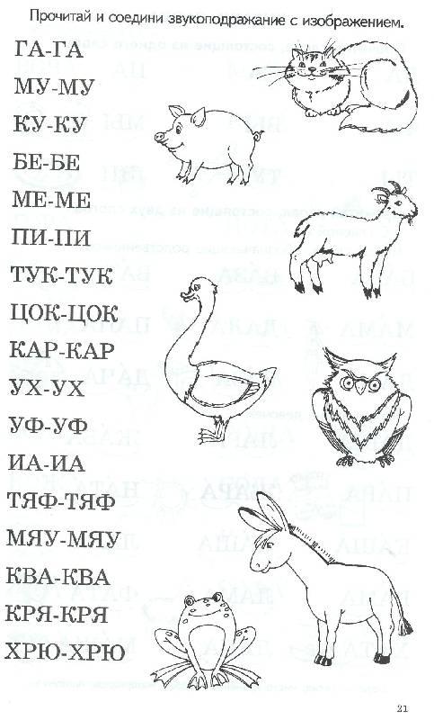 Книги для самостоятельного чтения детьми 6-7 лет