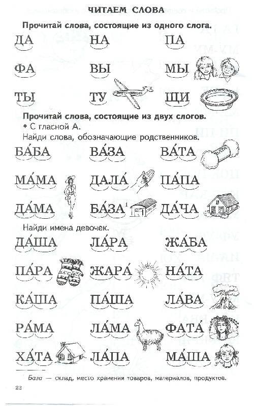 урок для дошкольников знакомство с буквой у