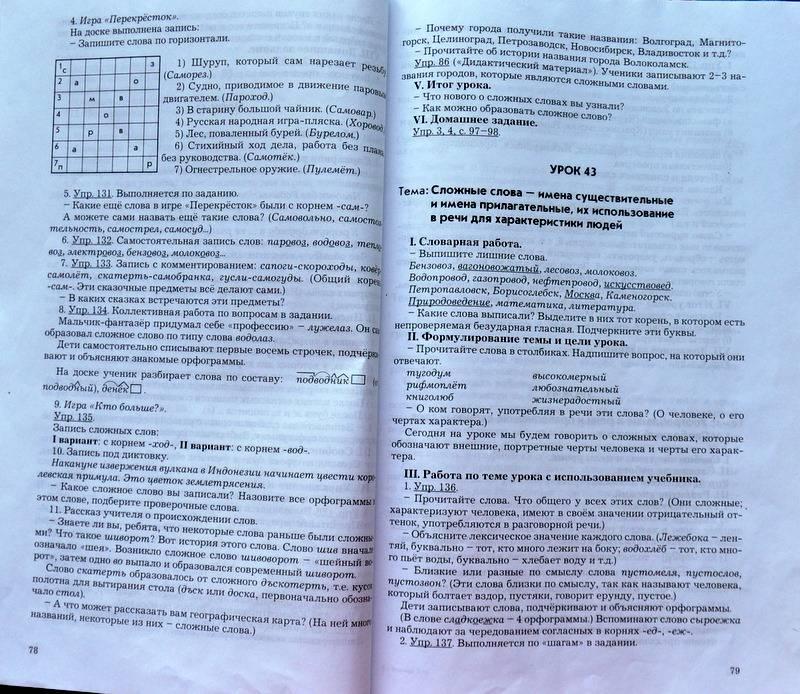 Из 6 для книги русский язык 3 й класс