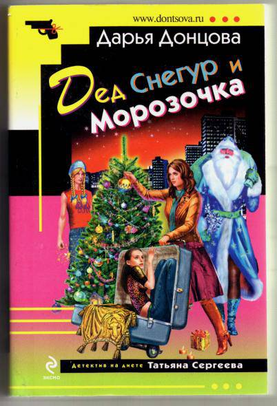 Иллюстрация 1 из 15 для Дед Снегур и Морозочка - Дарья Донцова | Лабиринт - книги. Источник: Марина0507