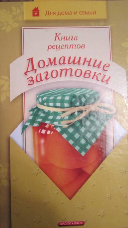Иллюстрация 1 из 8 для Книга рецептов. Домашние заготовки - Александр Марков | Лабиринт - книги. Источник: Марина0507