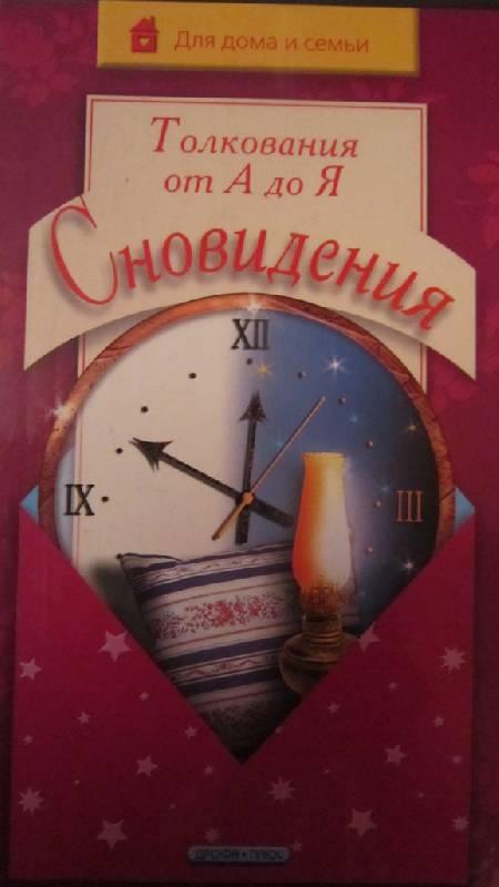 Иллюстрация 1 из 6 для Сновидения.Толкования от А до Я - Любовь Чубарова | Лабиринт - книги. Источник: Марина0507