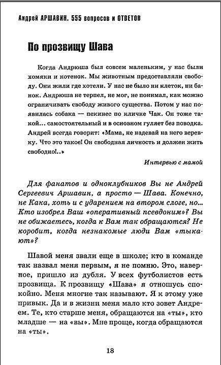 Иллюстрация 1 из 10 для Андрей Аршавин. 555 вопросов и ответов о женщинах, деньгах, политике, футболе… (+ CD) | Лабиринт - книги. Источник: Рыженький