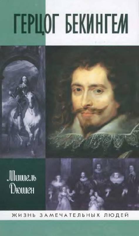 Иллюстрация 1 из 15 для Герцог Бекингем - Мишель Дюшен | Лабиринт - книги. Источник: Рыженький