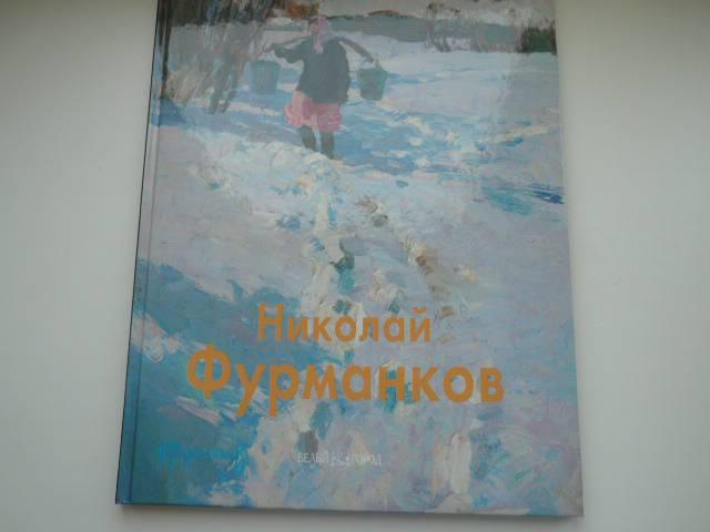 Иллюстрация 1 из 14 для Николай Фурманков - Князева, Соколов | Лабиринт - книги. Источник: Nadezhda_S