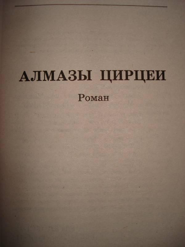 Иллюстрация 1 из 6 для Алмазы Цирцеи - Анна Малышева | Лабиринт - книги. Источник: Бо