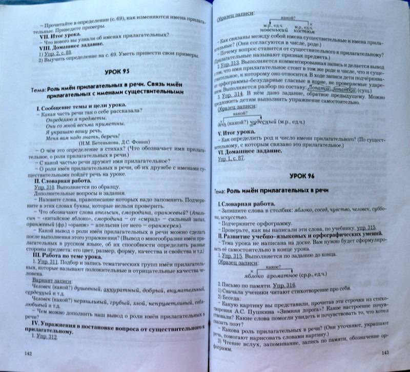 Решеба 9 класс русский язык