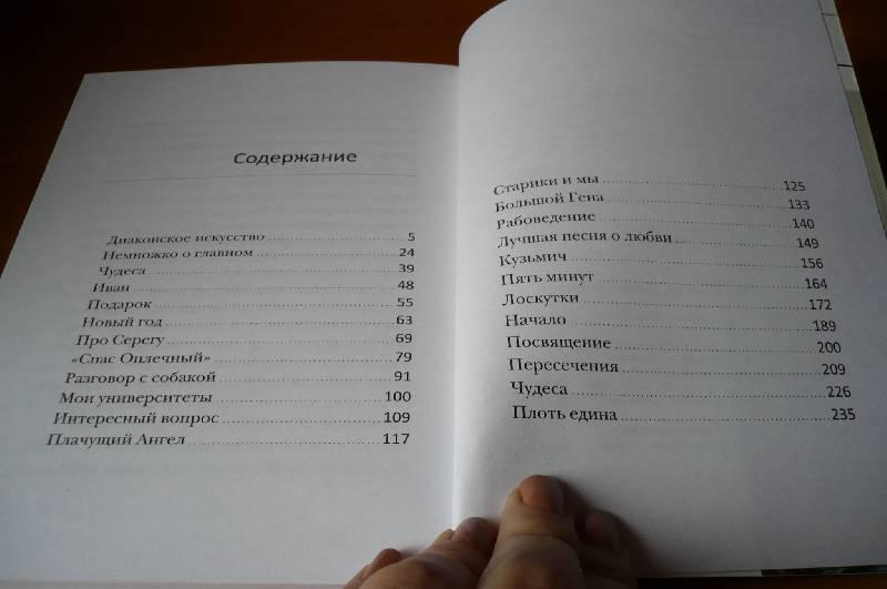 Плачущий ангел книга