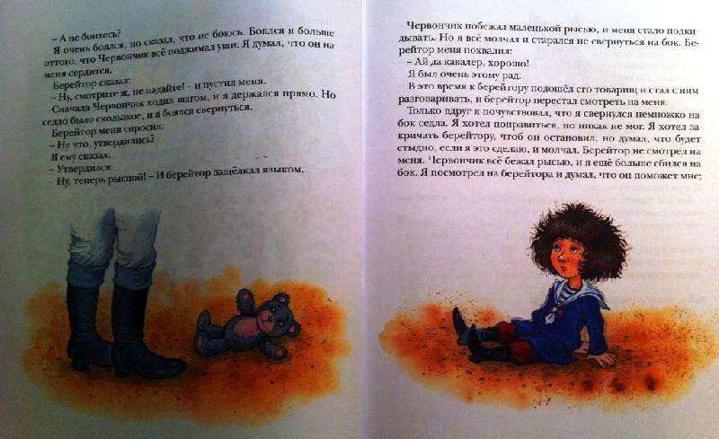 Юмористический рассказ для детей 4 класса читать