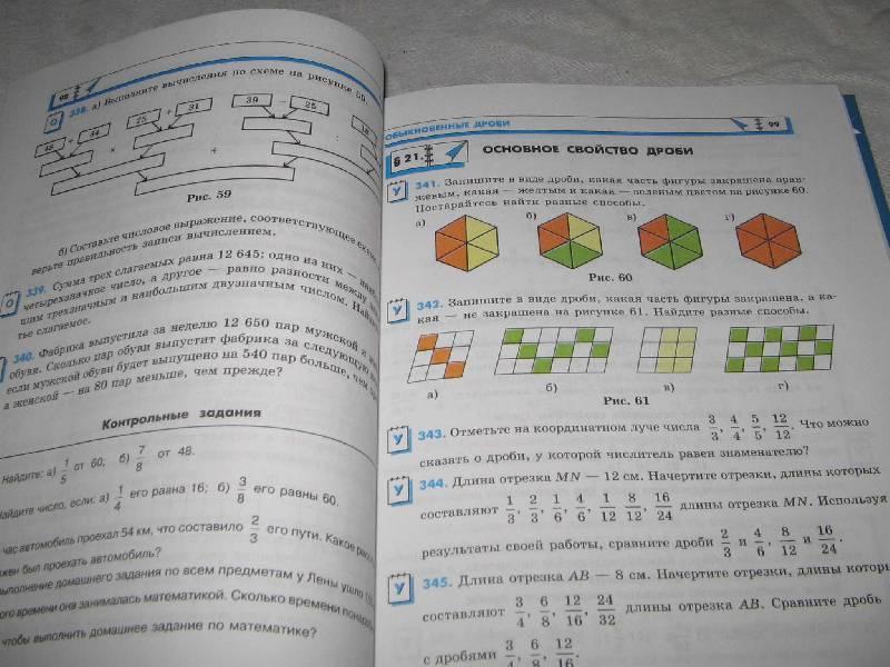 Учебник математики 5 класс зубарева