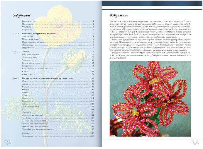 купить: Книга Волшебные цветы из бисера изображение2.