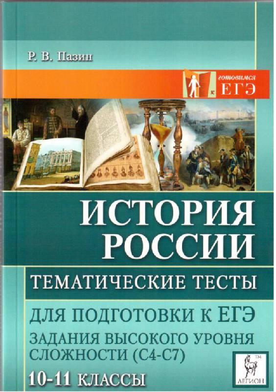Методическое пособие по истории 10 класс