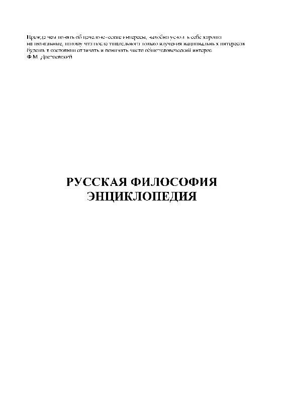 Иллюстрация 1 из 6 для Русская философия: Энциклопедия   Лабиринт - книги. Источник: Юта
