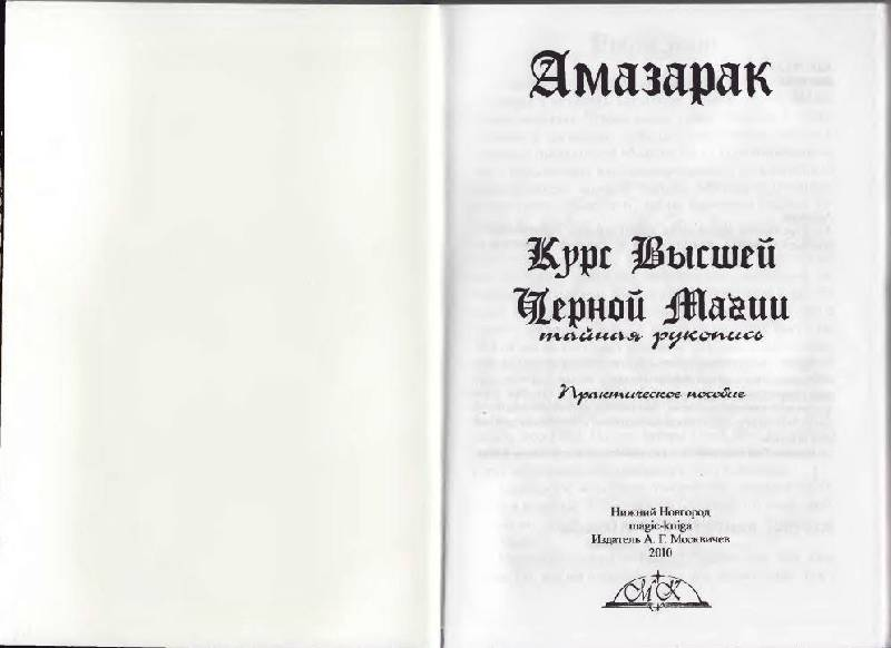 Иллюстрация 2 к книге Курс высшей черной магии. Тайная рукопись