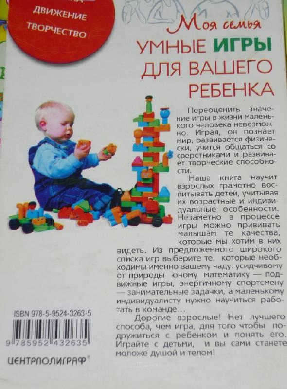 Иллюстрация 1 из 15 для Умные игры для вашего ребенка | Лабиринт - книги. Источник: kaso
