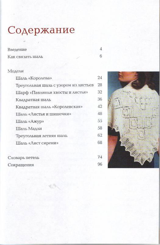 Иллюстрации Вяжем шали: Красивые узоры и техники вязания - Нэнси Буш.