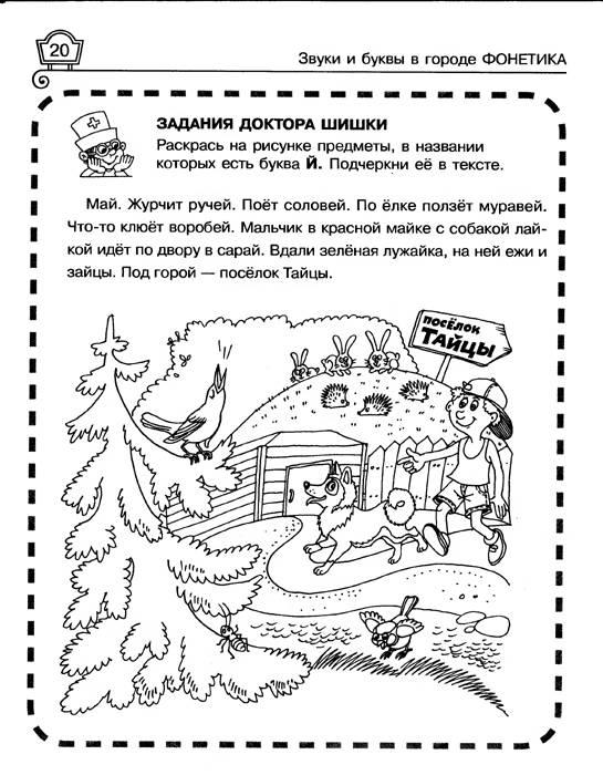 языка рисунках в русского фонетика