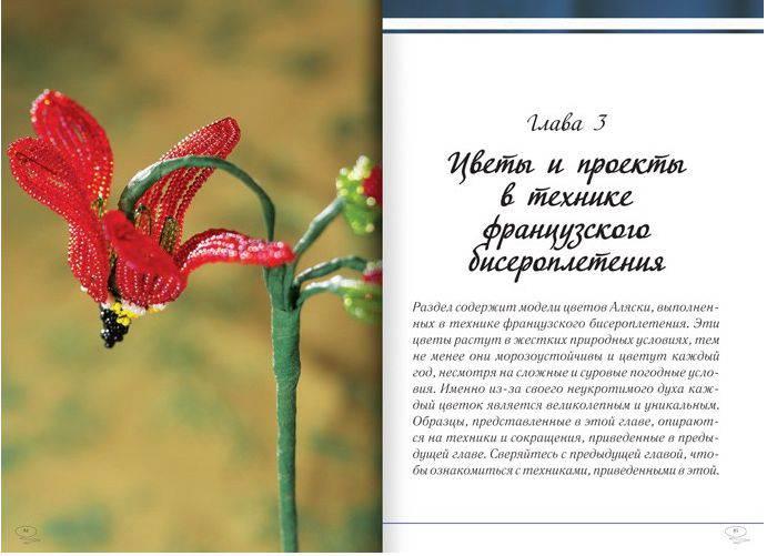 купить: Книга Волшебные цветы из бисера изображение6.