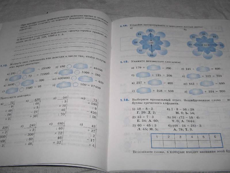 Для книги математика 5 класс рабочая