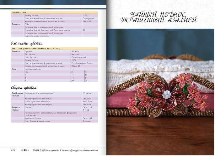 купить: Книга Волшебные цветы из бисера изображение7.