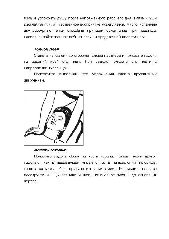 Иллюстрация 1 из 10 для Массаж от А до Я - Дебора Грейс | Лабиринт - книги. Источник: Юта