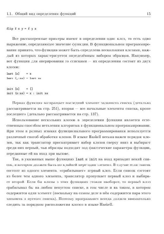 Иллюстрация 1 из 10 для Справочник по языку Haskell - Роман Душкин | Лабиринт - книги. Источник: knigoved