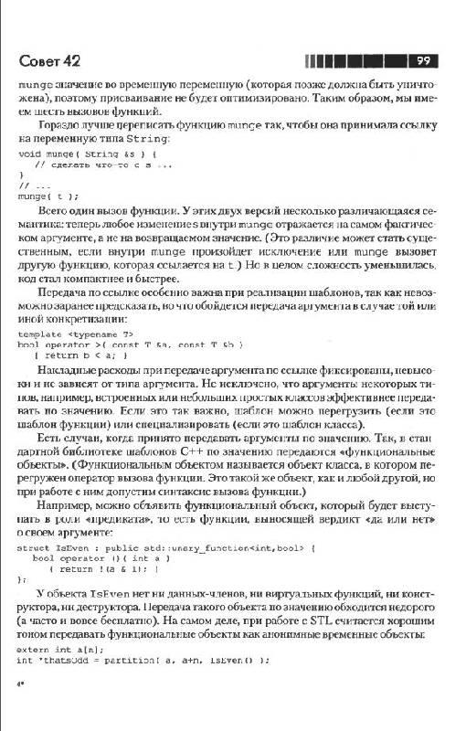 Иллюстрация 1 из 9 для Скользкие места С++. Как избежать проблем при проектировании и компиляции ваших программ - Стефан Дьюхэрст | Лабиринт - книги. Источник: knigoved