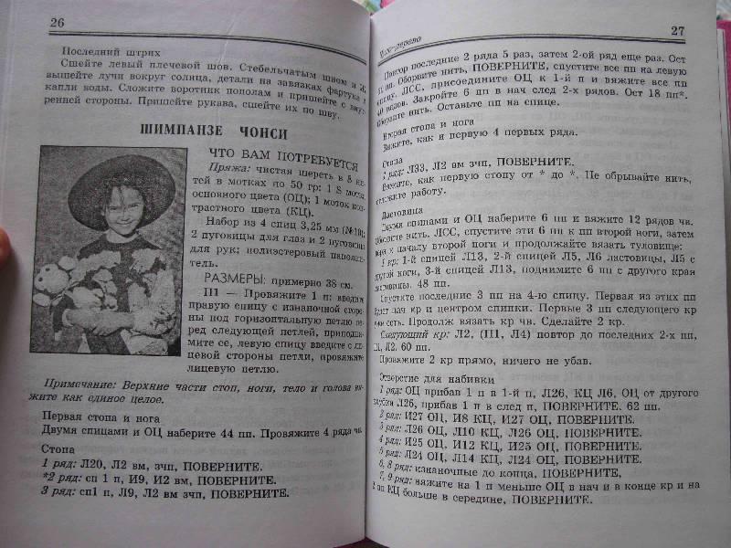 Иллюстрация 1 из 4 для Вяжем детям крючком и спицами - Кэтлин Блэксленд | Лабиринт - книги. Источник: товарищ маузер