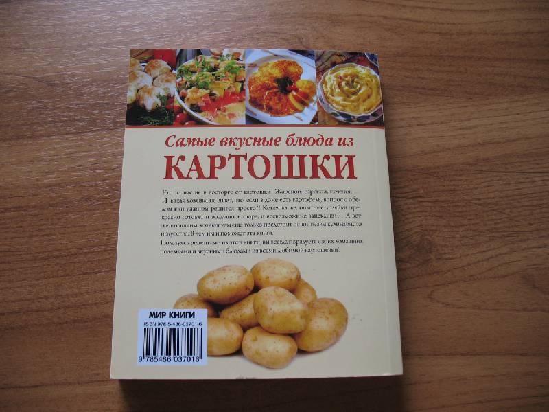 Картошка рецепты самые вкусные