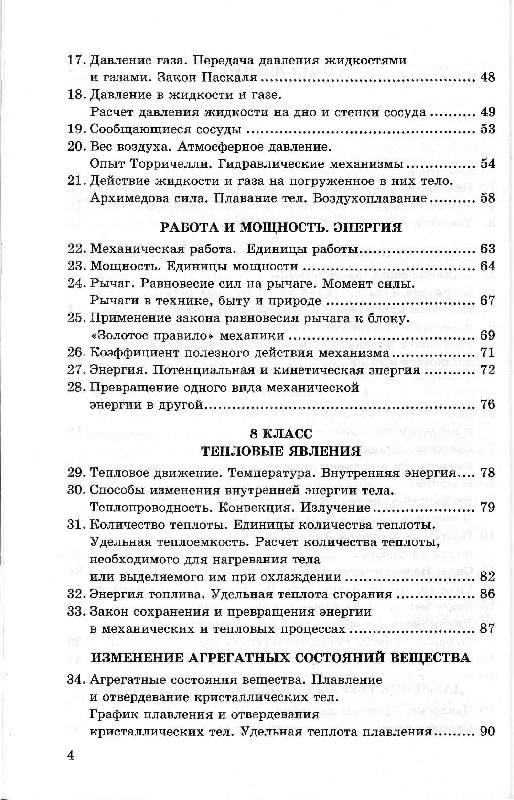 Из 20 для книги сборник задач по физике