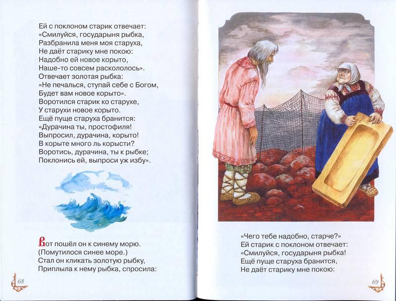 афанасьев сказка о рыбаке и рыбке