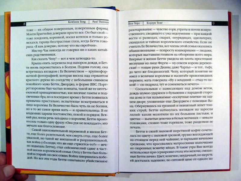 Иллюстрация 1 из 6 для Коулун Тонг: Роман - Пол Теру   Лабиринт - книги. Источник: bukvoedka