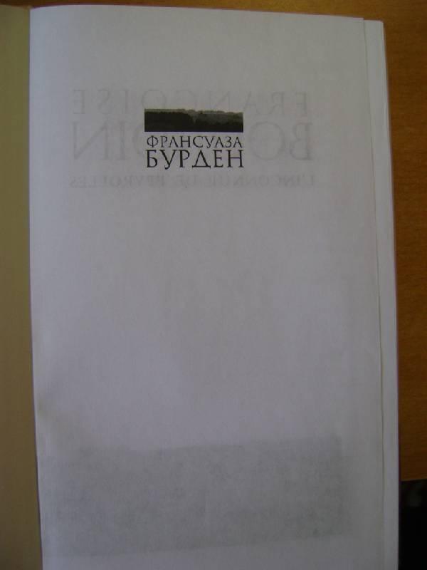 Иллюстрация 1 из 3 для Незнакомка из Пейроля - Франсуаза Бурден   Лабиринт - книги. Источник: nastya