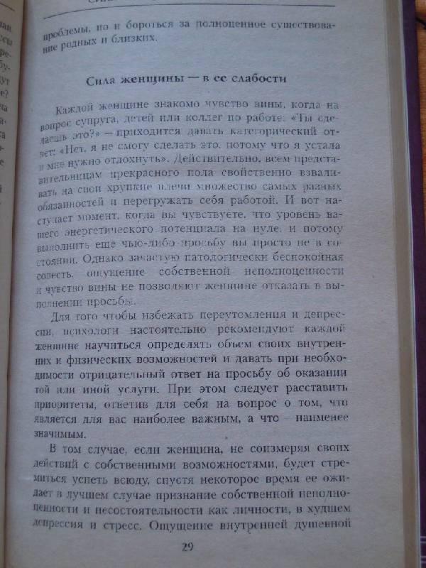 Иллюстрация 1 из 7 для Как поймать удачу за хвост, или игра по женским правилам - Наталия Вершинина | Лабиринт - книги. Источник: Iwolga