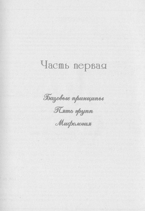 Иллюстрация 1 из 12 для Астро-мифологическое Таро мадемуазель Ленорман - Виталий Зайченко | Лабиринт - книги. Источник: Рыженький