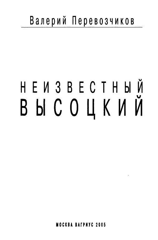 Иллюстрация 1 из 12 для Неизвестный Высоцкий - Валерий Перевозчиков | Лабиринт - книги. Источник: Рыженький
