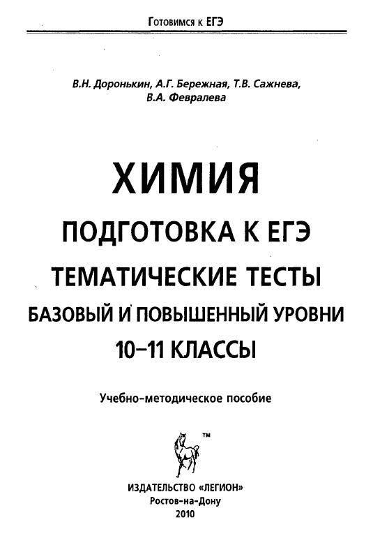 Иллюстрация 1 из 13 для Химия 10-11 классы. Тематические тесты. Базовый уровень и повышенный уровни. 10-11 классы - Владимир Доронькин | Лабиринт - книги. Источник: knigoved