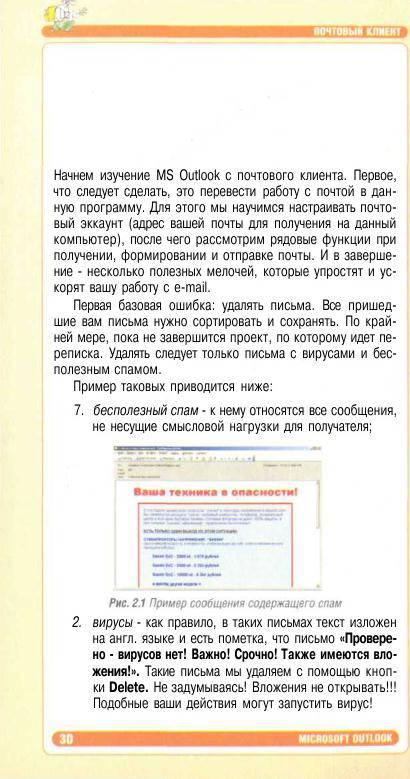 Иллюстрация 1 из 10 для Microsoft Outlook. Органайзер для руководителей - Горбачев, Котлеев   Лабиринт - книги. Источник: knigoved