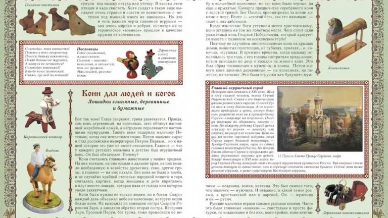 Иллюстрация 3 из 31 для Славянская мифология - Светлана Лаврова | Лабиринт - книги. Источник: knigoved