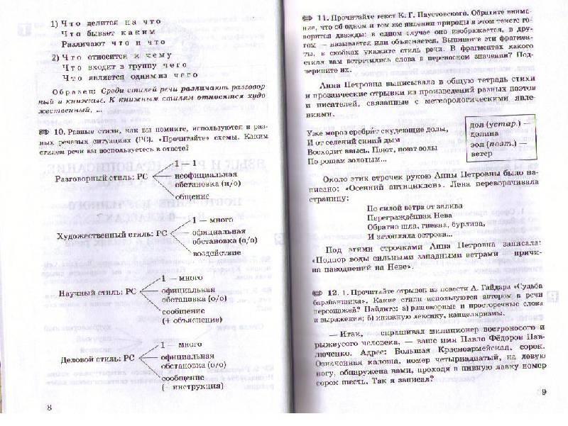 Решебник для 8 класса физика лифарь с.в тарарина и.н