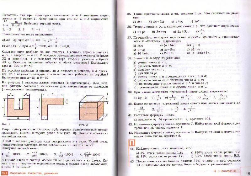 Ответы к учебнику по математике 7 класс макарычев миндюк нешков суворова
