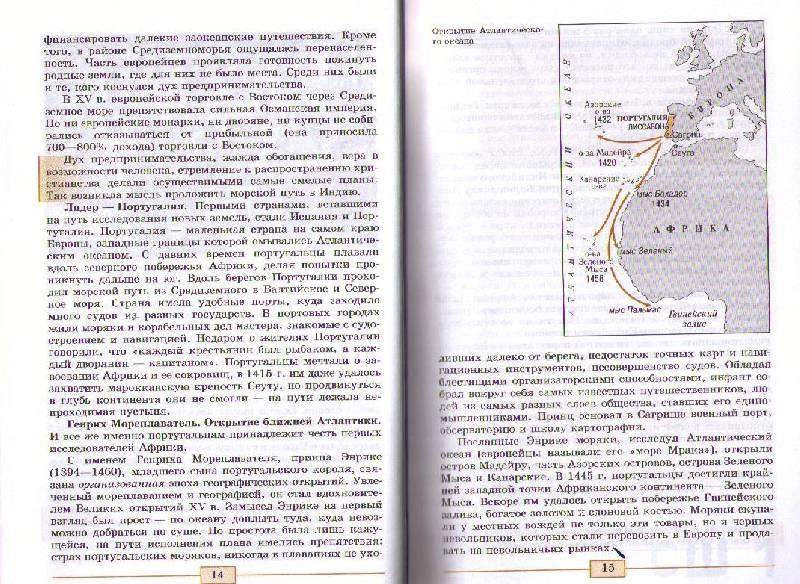 Дорофеев петерсон математика 5 класс 2 часть учебник читать онлайн