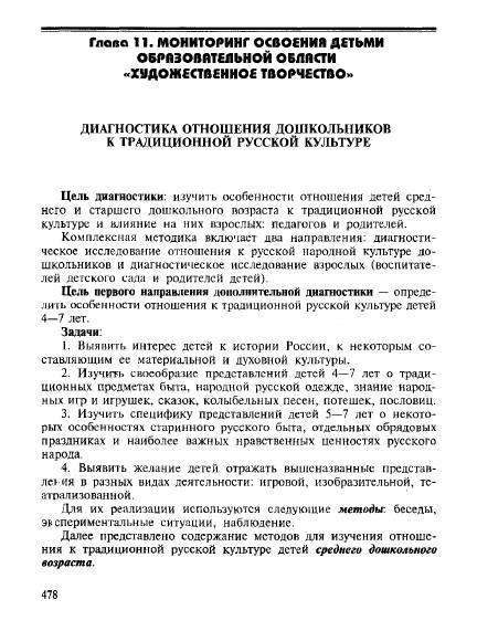 образование. система образования в россии схема.
