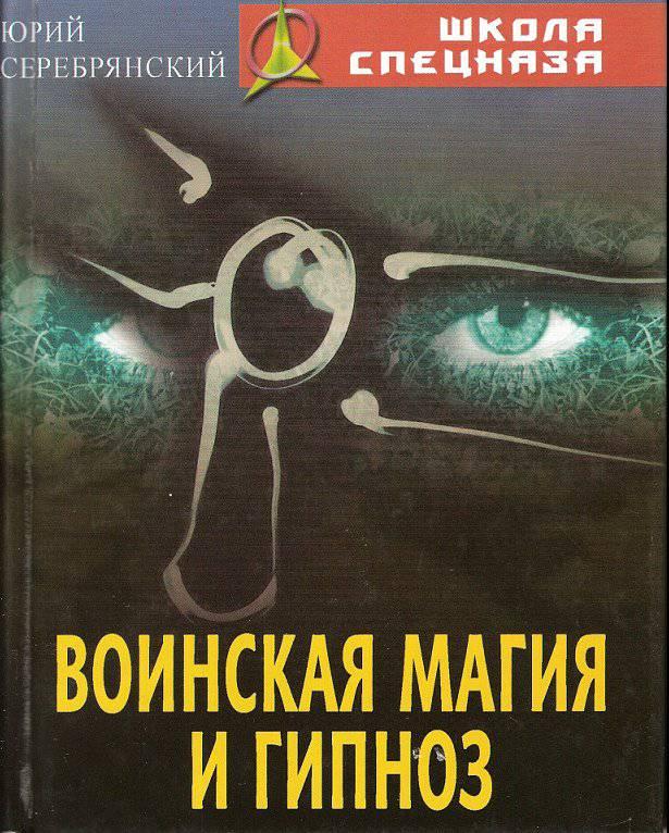 Скачать бесплатно книги серебрянский юрий