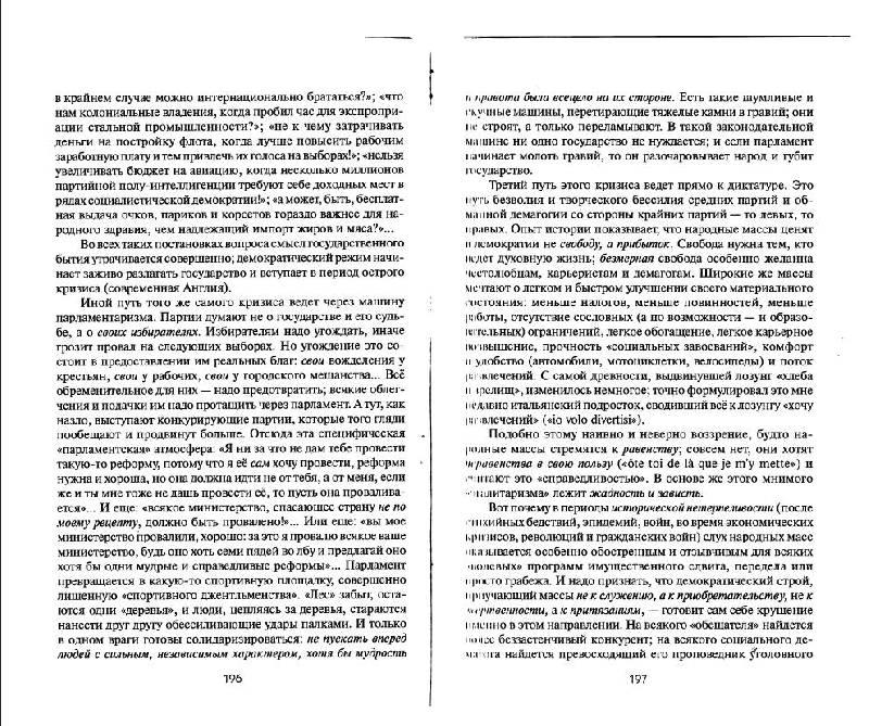Иллюстрация 1 из 17 для Наши задачи. Статьи 1948-1954 гг.: в 2 томах. Том 2 - Иван Ильин | Лабиринт - книги. Источник: knigoved