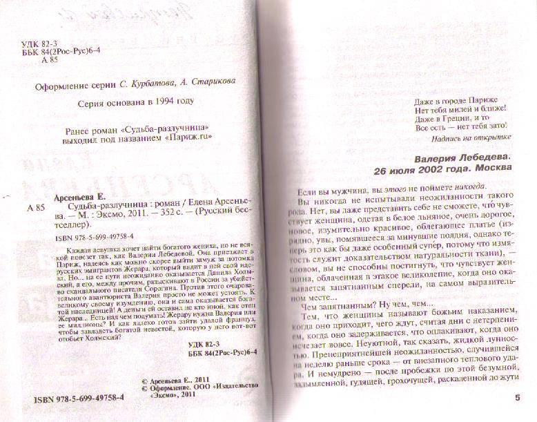 Иллюстрация 1 из 5 для Судьба-разлучница - Елена Арсеньева   Лабиринт - книги. Источник: Ya_ha