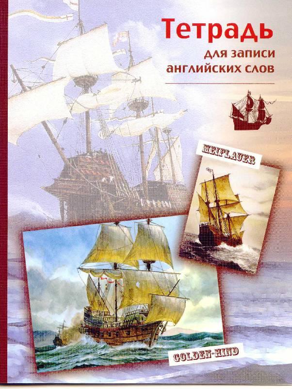 Иллюстрация 1 из 14 для Тетрадь для записи английских слов (корабли) | Лабиринт - канцтовы. Источник: Милада