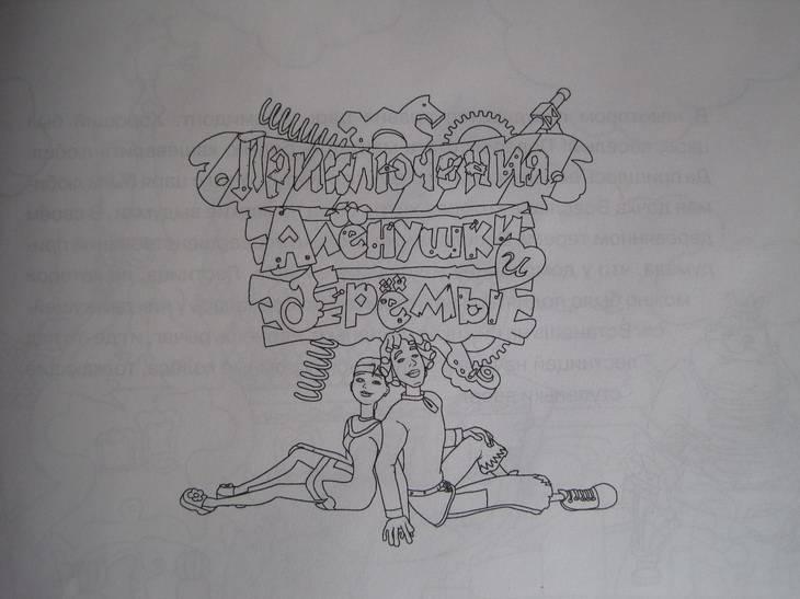 Иллюстрация 1 из 3 для Приключения Аленушки и Еремы. Суперраскраска | Лабиринт - книги. Источник: Ярцева  Анастасия
